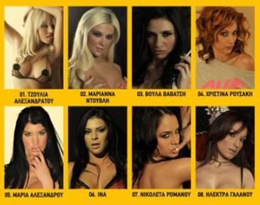 Greek porn stars