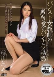 Teacher skirt and pantyhose